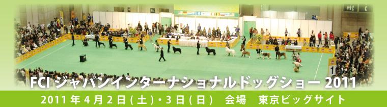 fci-japan2011.jpg