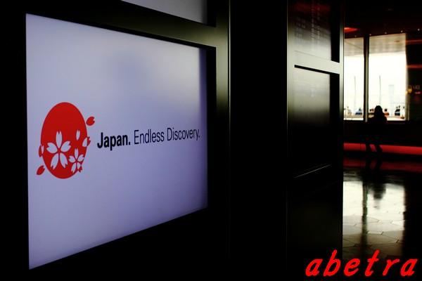 日本、無限の発見。