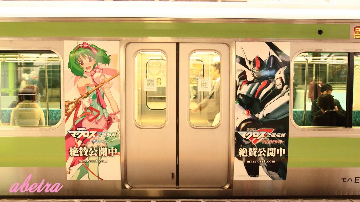 Yamanote Line ~Macross F~