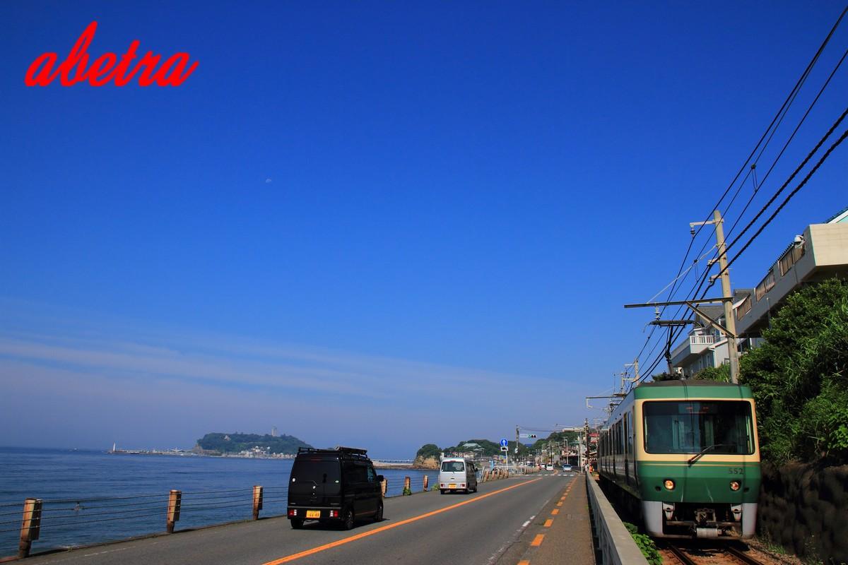 江ノ電の季節