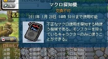 Maple110127_145254.jpg