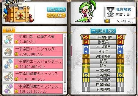 Maple110331_131800.jpg