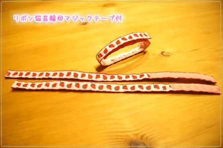 手作りの猫首輪.jpg