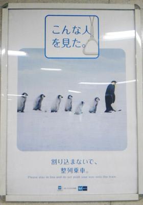 東京メトロ・ペンギンポスター.jpg