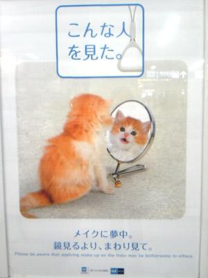 東京メトロ・こんな人を見た・仔猫広告