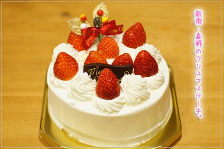 新宿・高野フルーツクリスマスケーキ