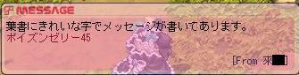 2010-05-01祝福の葉書