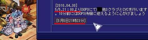 2010-05-05CVCの開始時刻