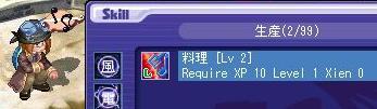 2010-05-15料理Lv2
