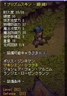 2010-05-21Lv62魔鎧
