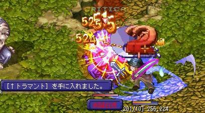 2010-05-27トラマントドロップ