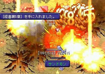 2010-06-11経書5GET