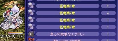 2010-07-15全然足りない経書