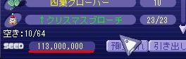 2010-07-15虎の売り上げ