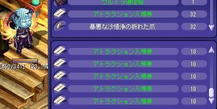 2010-08-18持ち越し入場券342枚