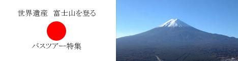 富士山バスツアー