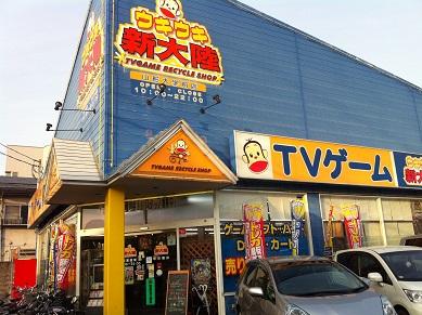 【山形】ウキウキ新大陸 山形大学小白川店3
