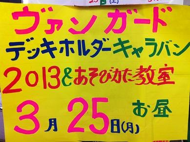 【福島】カード・TVゲームショップりらい様2