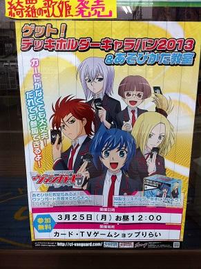 【福島】カード・TVゲームショップりらい様3