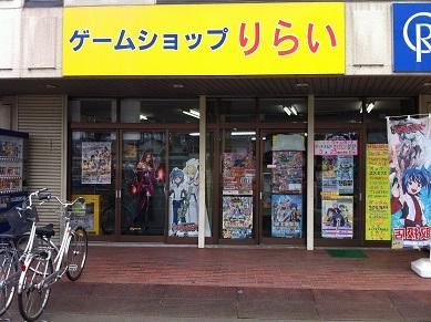 【福島】カード・TVゲームショップりらい様4