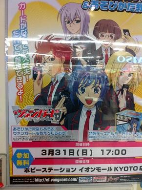 【京都】ホビーステーション イオンモールKYOTO店様1