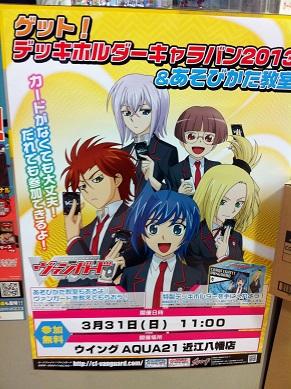 【滋賀】ウイングAQUA21近江八幡店様1
