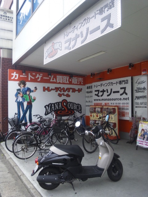 マナソース様_入口