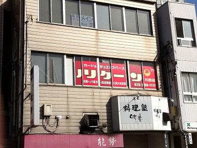 【兵庫】ハリケーン川西店様4