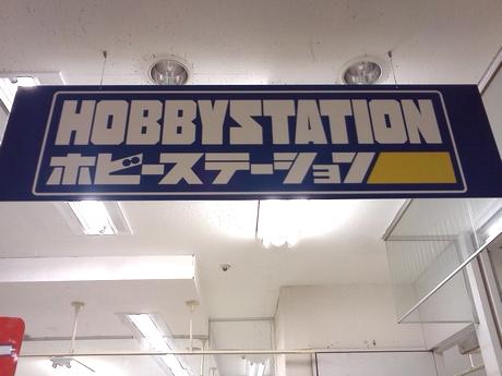 ホビーステーション所沢01
