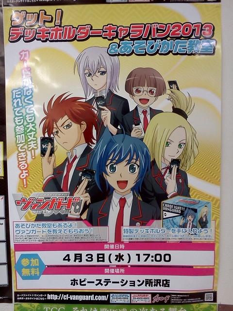 ホビーステーション所沢02