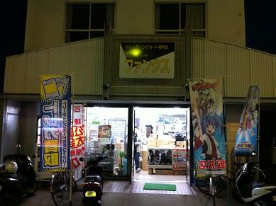 【愛媛】スポーツカードファンクス様4