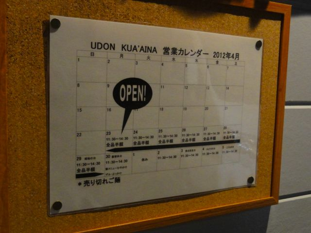 2012_04_18_kuaaina07
