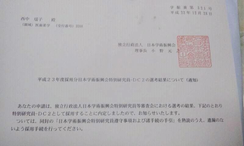 学術 会 特別 研究員 日本 振興