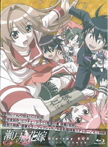 瀬戸の花嫁 Blu-ray BOX