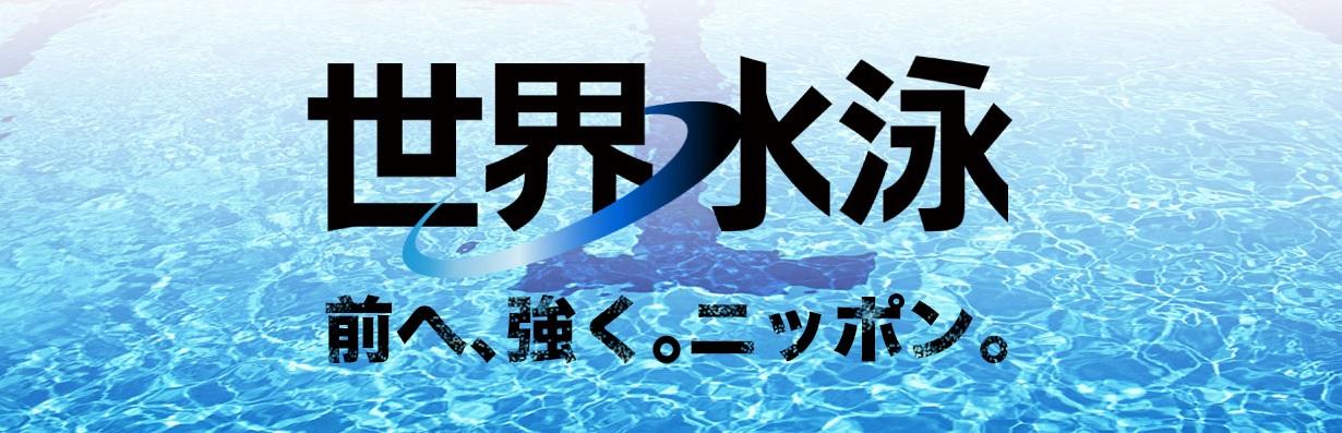 世界水泳2013