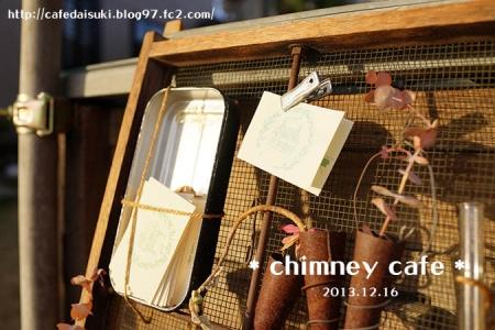 chimney cafe◇店外
