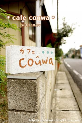 cafe couwa◇店外