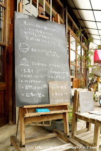 ひだまり商店◇入口の看板