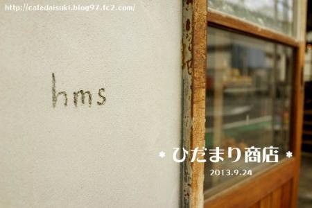 ひだまり商店◇店外