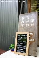 石かわ珈琲◇看板