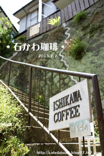 石かわ珈琲◇店外
