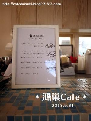 鴻巣Cafe◇モーニングメニュー