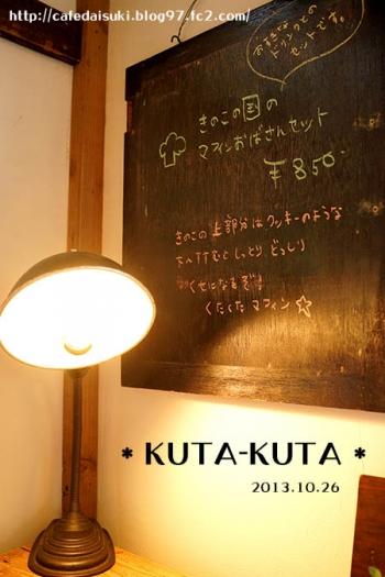 KUTA-KUTA◇店内