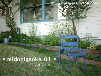 midorigaoka41◇店外