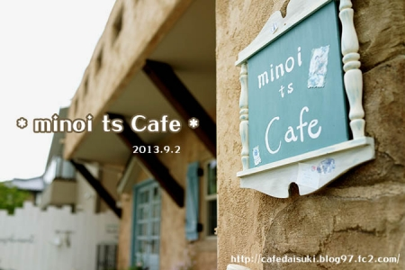 minoi ts Cafe◇店外