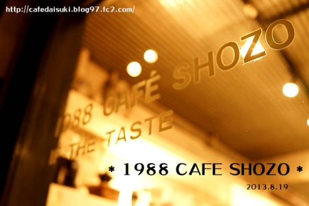 1988 CAFE SHOZO◇エントランス
