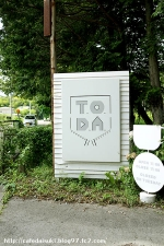 森をひらくこと、T.O.D.A◇看板