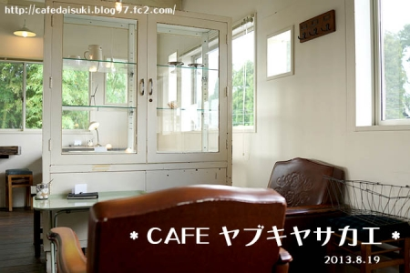 CAFE ヤブキヤサカエ◇店内