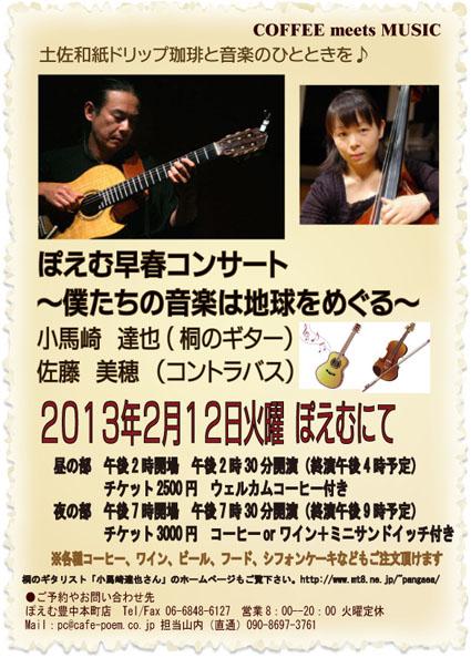 2013春の小馬崎&佐藤美穂ライブ