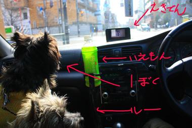 07車内 のコピー